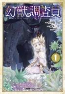 幻獣調査員 1 ファミ通クリアコミックス