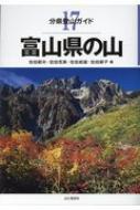 富山県の山 分県登山ガイド