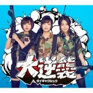 大逆襲 【初回生産限定盤】(+Blu-ray)