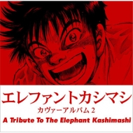 Elephant Kashimashi Cover Album 2 -A Tribute To The Elephant Kashimashi-