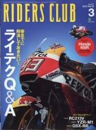 RIDERS CLUB (ライダース クラブ)2018年 3月号