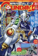 月刊GUNDAM A (ガンダムエース)2018年 3月号