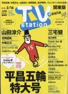 TV station (テレビステーション)関東版 2018年 2月 3日号