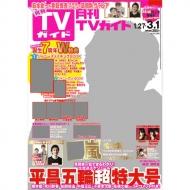 月刊 Tvガイド関東版 2018年 3月号