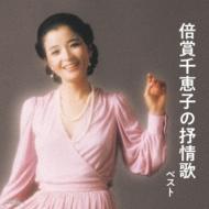 キング・スーパー・ツイン・シリーズ::倍賞千恵子の抒情歌