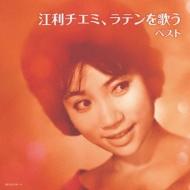 キング・スーパー・ツイン・シリーズ::江利チエミ、ラテンを歌う