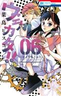 ウラカタ!! 6 花とゆめコミックス