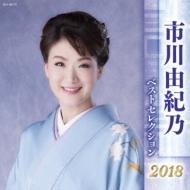 市川由紀乃 ベストセレクション2018