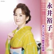 永井裕子 ベストセレクション2018