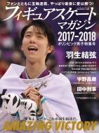 フィギュアスケートマガジン 2017-2018 オリンピック男子特集号 B.B.MOOK