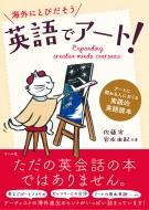 英語でアート! 海外にとびだそう アートに関わる人におくる実践的英語読本