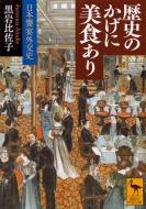 歴史のかげに美食あり 日本饗宴外交史 講談社学術文庫