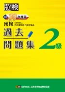 漢検2級過去問題集 平成30年度版