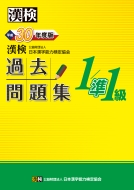 漢検1/準1級過去問題集 平成30年度版