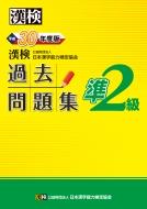 漢検準2級過去問題集 平成30年度版