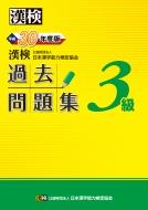 漢検3級過去問題集 平成30年度版
