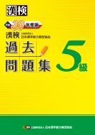 漢検5級過去問題集 平成30年度版