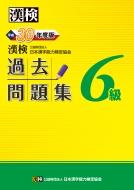 漢検6級過去問題集 平成30年度版