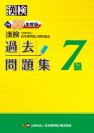 漢検7級過去問題集 平成30年度版