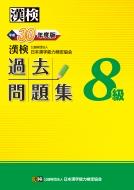 漢検8級過去問題集 平成30年度版