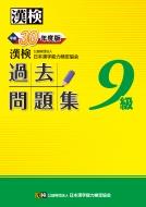 漢検9級過去問題集 平成30年度版
