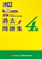 漢検4級過去問題集 平成30年度版