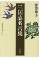 三国志名言集 岩波現代文庫