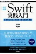 Swift実践入門 直感的な文法と安全性を兼ね備えた言語 WEB+DB PRESS Plusシリーズ 改訂新版