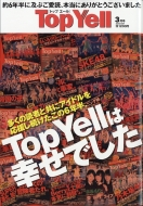 Top Yell (トップエール)2018年 3月号