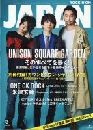 ROCKIN'ON JAPAN (ロッキング・オン・ジャパン)2018年 3月号