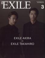 月刊 EXILE (エグザイル)2018年 3月号
