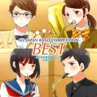 オザワ部長presents全日本吹奏楽コンクール名演ベスト(2CD)