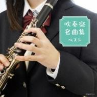吹奏楽名曲集 キング スーパー ツイン シリーズ 2018