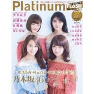 Platinum Flash Vol.3 光文社ブックス