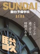 駿台予備学校 by AERA AERAムック