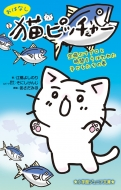おはなし 猫ピッチャー 空飛ぶマグロと時間をうばわれた子どもたちの巻 小学館ジュニア文庫