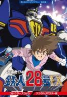 超電動ロボ鉄人28号FX コレクターズDVD デジタルリマスター版 想い出のアニメライブラリー 第85集
