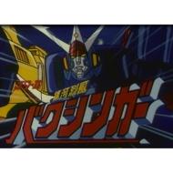銀河烈風バクシンガー Blu-ray Vol.1 想い出のアニメライブラリー 第86集