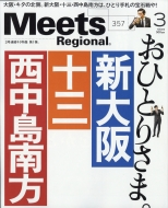Meets Regional (ミーツ リージョナル)2018年 3月号