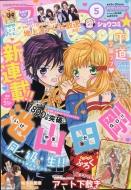 Sho-Comi (ショウコミ)2018年 2月 20日号