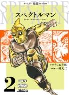 スペクトルマン 冒険王・週刊少年チャンピオン版 2 Akita 特撮 Selection