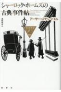 シャーロック・ホームズの古典事件帖 論創海外ミステリ