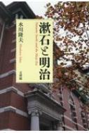漱石と明治