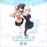 レジリエンス 〜Ayane Memories Off BEST〜メモリーズオフ -Innocent Fille-主題歌