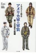 イラストで見るアメリカ軍の軍装 第二次世界大戦編