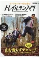 RUN+TRAIL別冊 ロードランナーのためのトレイルラン入門 サンエイムック