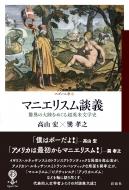 マニエリスム談義驚異の大陸をめぐる超英米文学史