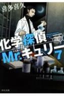 化学探偵Mr.キュリー 7 中公文庫