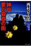 神戸 愛と殺意の街 中公文庫
