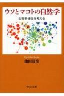 ウソとマコトの自然学 生物多様性を考える 中公文庫